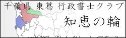 千葉県東葛行政書士クラブ 知恵の輪